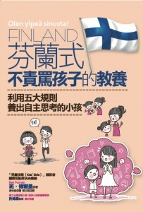 Chinese complex edition front cover for I am Proud of You