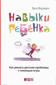 kidsskills-russian300
